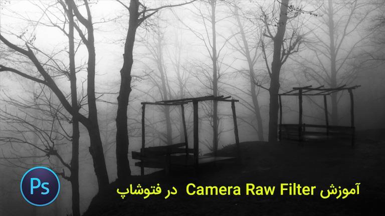 آموزش Adobe Camera Raw Filter در فتو شاپ به زبان فارسی