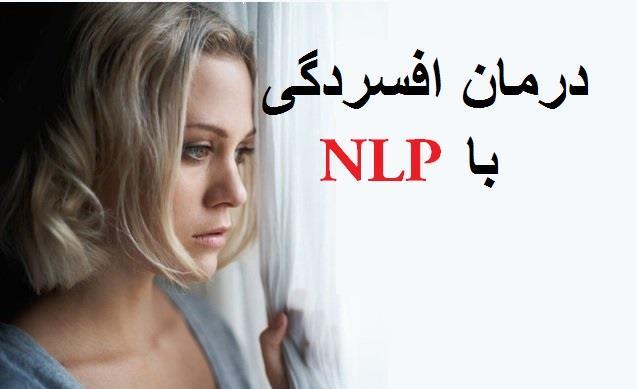 چگونه با روش NLP افسردگی را درمان کنیم؟