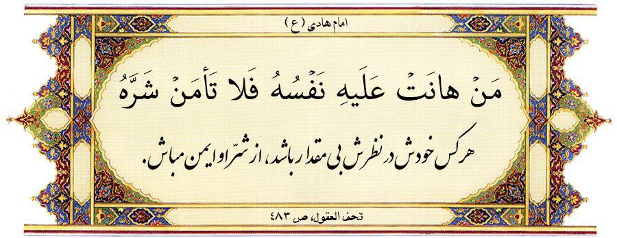 سخن زیبای امام صادق در مورد شخص فاقد حرمت نفس