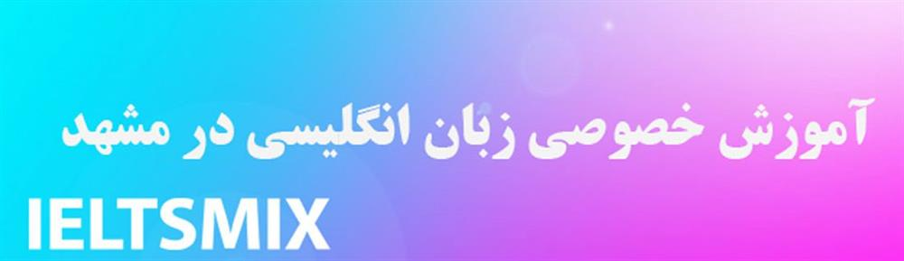 بهترین اساتید آیلتس و مکالمه زبان انگلیسی در مشهد