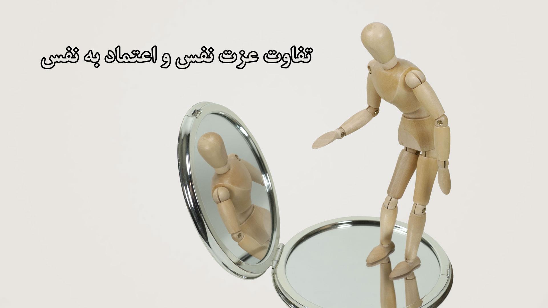 اعتماد به نفس با عزت نفس تفاوت هایی را دارا می باشد