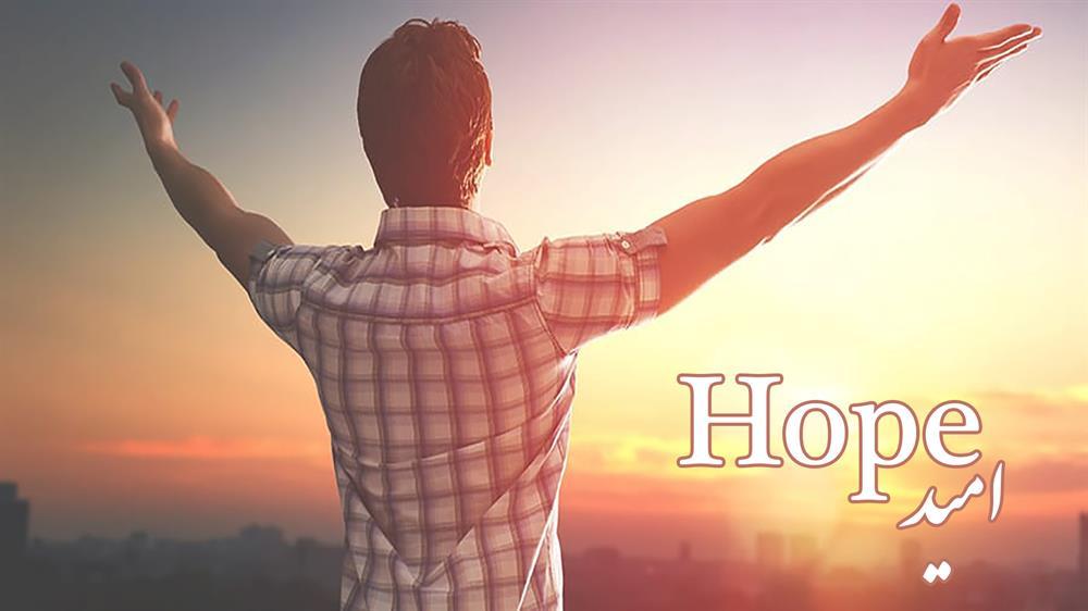 همیشه امید داشته باشید که بهترین اتفاقات برایتان رخ میدهد