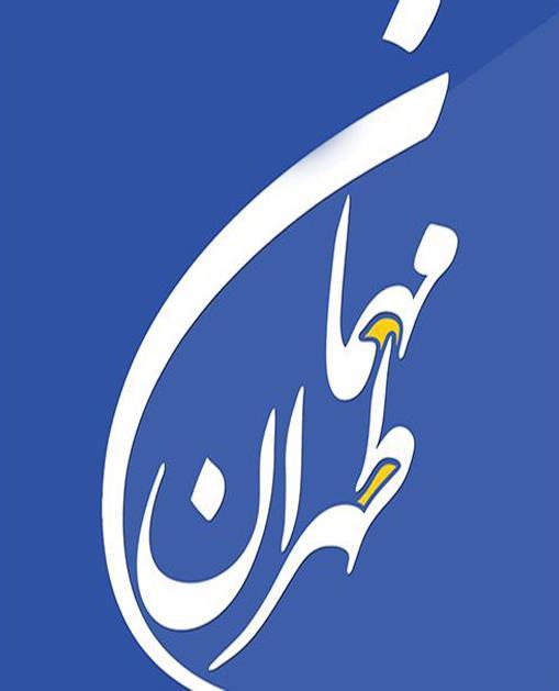 مسابقه مهمان تهران در سال 1392