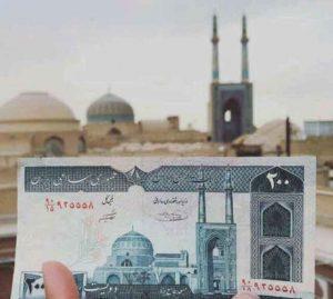 تصویر مسجد جامع یزد بر پول ایران