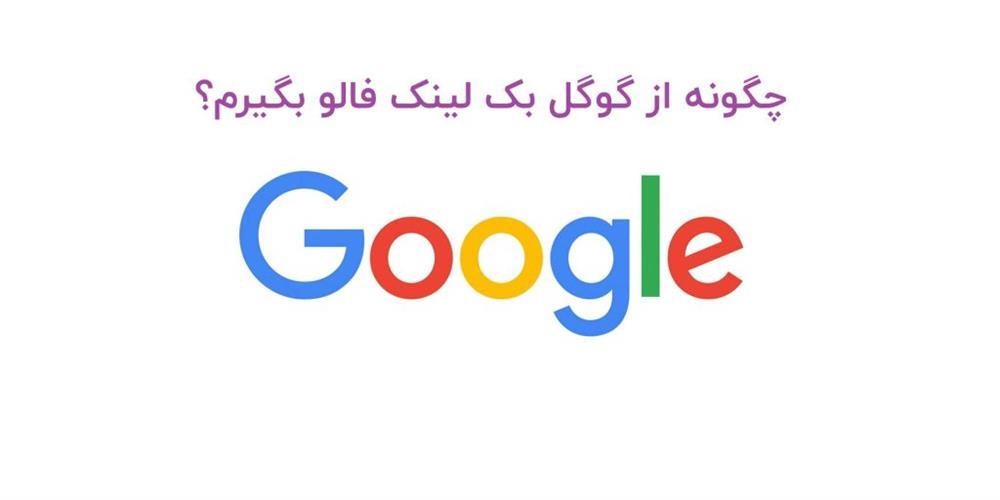 چگونه از گوگل بک لینک فالو بگیرم؟ [رایگان و عملی]
