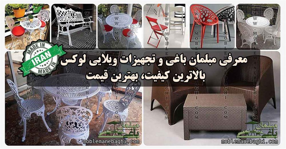 بهترین مبلمان باغی ویلایی باکیفیت و لوکس ساخت ایران با قیمت مناسب و ایدهآل