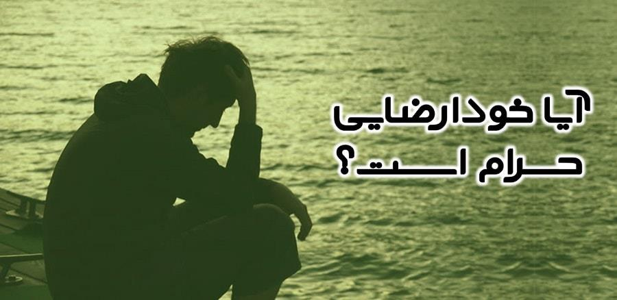 آیا خودارضایی حرام است؟