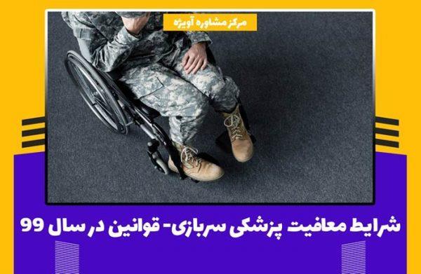 شرایط معافیت پزشکی سربازی-آیین نامه و قوانین در سال ۹۹