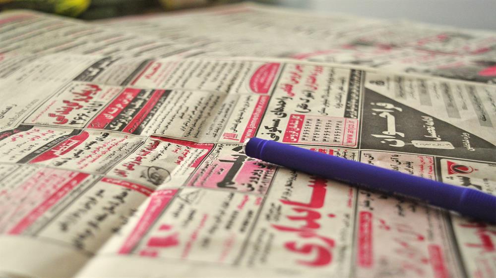 روزانه در صفحات نیازمندی روزنامه ها هزاران فرصت شغلی معرفی می شود