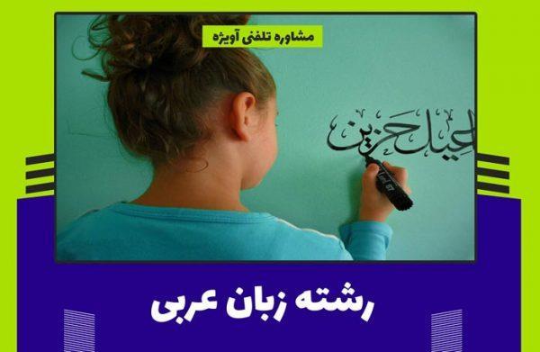 زبان عربی زبانی است که با ظهور اسلام از ۱۴۰۰ سال قبل، در دنیا معروف شد و تا به امروز هم جزو زبان های پرکاربرد به خاطر قرائت عربی به شمار می رود؛ همین طور این زبان در بین ایرانیان هم جزو زبان های محبوب محسوب می شود و به خاطر مردم عرب زبان جنوب کشورمان، زبان بیگانه شمرده نمی شود و در ایران جزو برنامه های آموزشی، وزارت آموزش و پرورش است.  زبان عربی حتی یکی از رشته های دانشگاهی است که افراد متخصصی برای یادگیری و آموزش این رشته تربیت می شوند تا زبان مشترک مسلمانان را یاد بگیرند و یاد دهند.  اگر شما هم دوست دارید تا در مورد این رشته بیشتر بدانید، این مطلب را از دست ندهید.