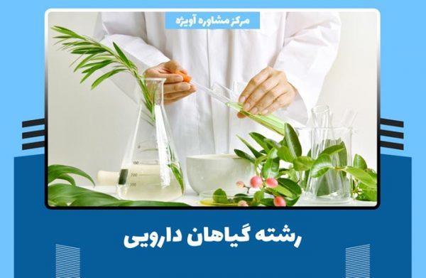در طب سنتی قدیم، داروها از گیاهان بدست می آمدند حتی در ایران قبل از اسلام نیز گیاه شناسی سابقه طولانی داشته است. گیاهان دارویی یکی از رشته هایی است که حتی امروزه هم در دانشگاه ها تدریس می شود که رشته مورد علاقه بسیاری از افراد قرار می گیرد و یک رشته جذاب محسوب می شود.  امروز می خواهیم در این مقاله شما را با رشته گیاه شناسی آشنا کنیم و در مورد آن برای شما توضیح دهیم پس در ادامه این مقاله با ما همراه باشید.  این رشته در دانشگاه های سراسری و آزاد ارائه می شود در ادامه می توانید اطلاعات کامل در مورد این رشته را می خوانیم. امروزه ۸۰ درصدکشور ها داروهای گیاهی را جایگزین داروهای شیمیایی کرده اند.  شاخه های رشته گیاهان دارویی تولید و بهره برداری گیاهان دارویی  شناخت گیاهان دارویی  صنعت گیاهان دارویی و مسائل پس از برداشت
