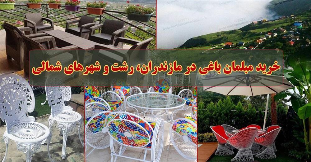 مبلمان باغی در مازندران و رشت و شهرهای شمالی