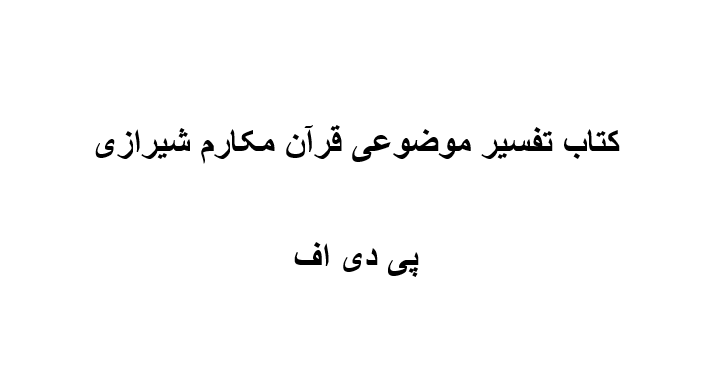 نسخه کامل کتاب تفسیر موضوعی قرآن مکارم شیرازی
