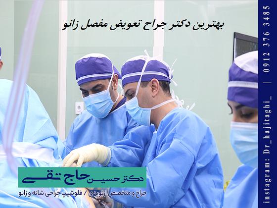 دکتر حسین حاجی تقی بهترین جراح تعویض مفصل زانو