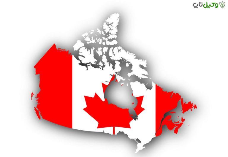گرفتن اقامت دائم در کانادا