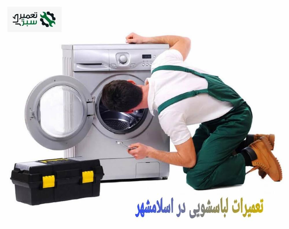 مرکز تعمیر لباسشویی در اسلامشهر
