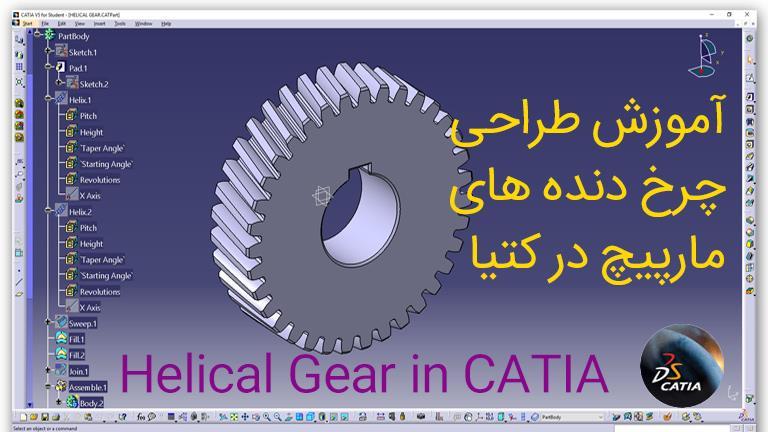 آموزش طراحی چرخ دنده مارپیچ در کتیا Herical Gear in CATIA