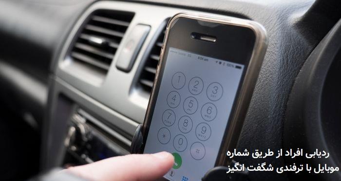 ردیابی افراد از طریق شماره موبایل