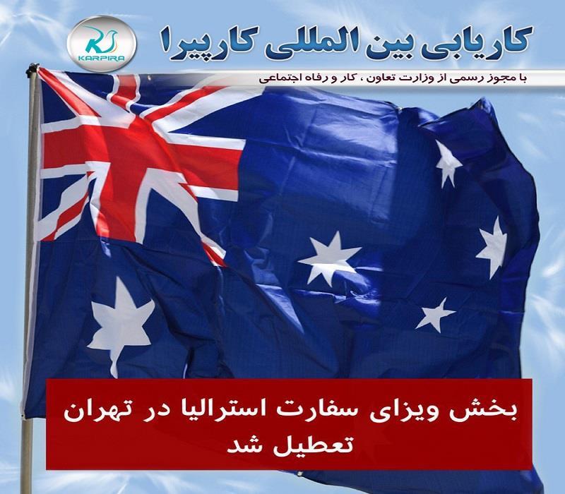 بخش ویزای سفارت استرالیا در تهران تعطیل شد