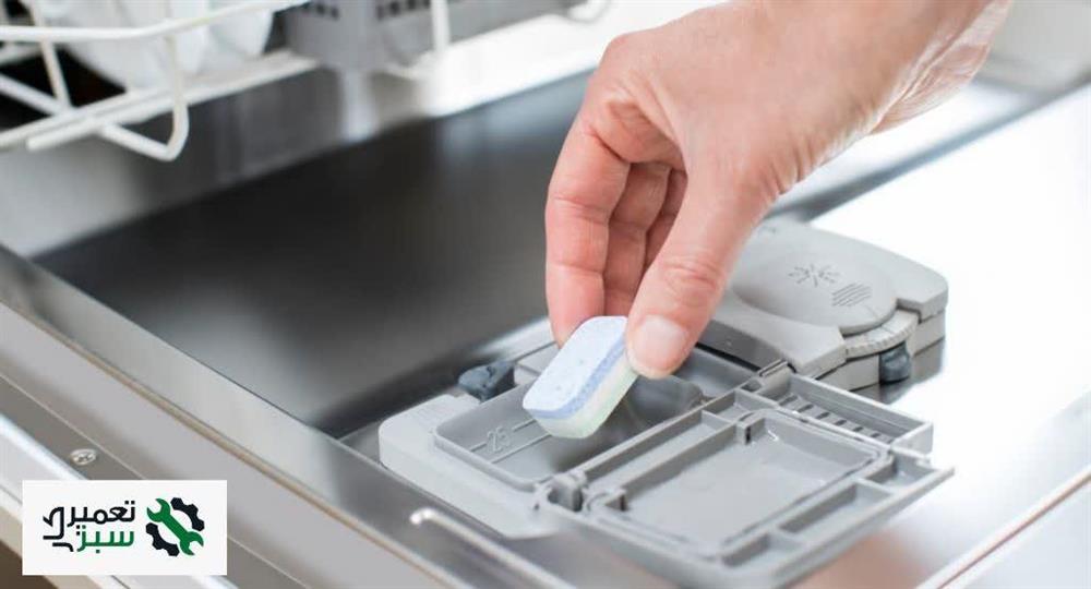 نکات خرید قرص ماشین ظرفشویی