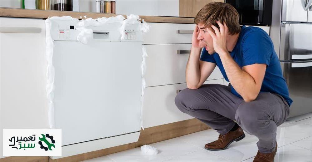 دلایل خرابی ماشین ظرفشویی