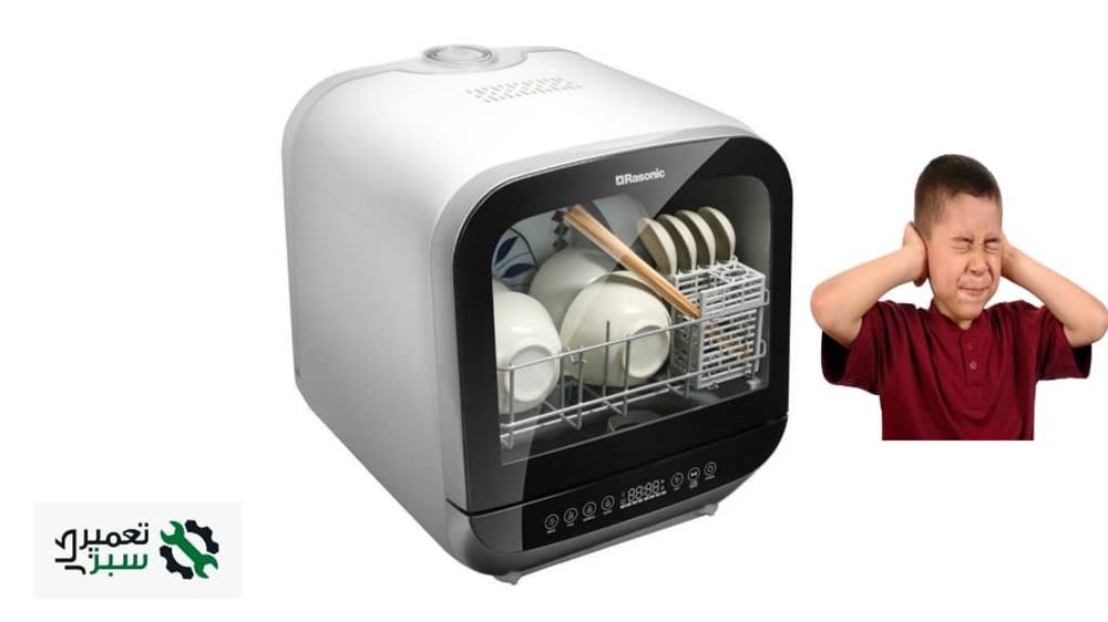 دلایل سرو صدای زیاد درماشین ظرفشویی