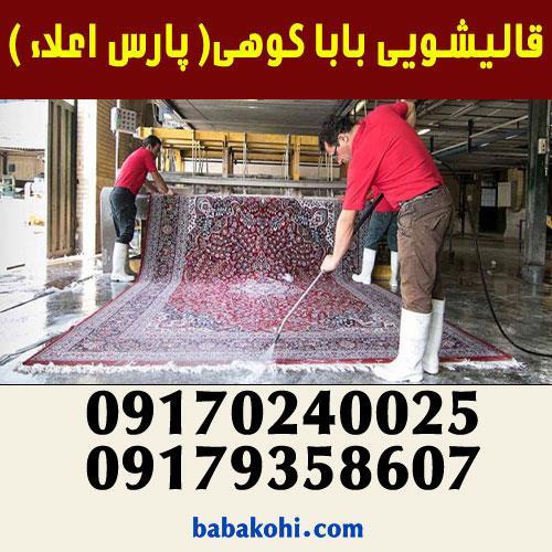 قالی شویی مبل شویی در شیراز