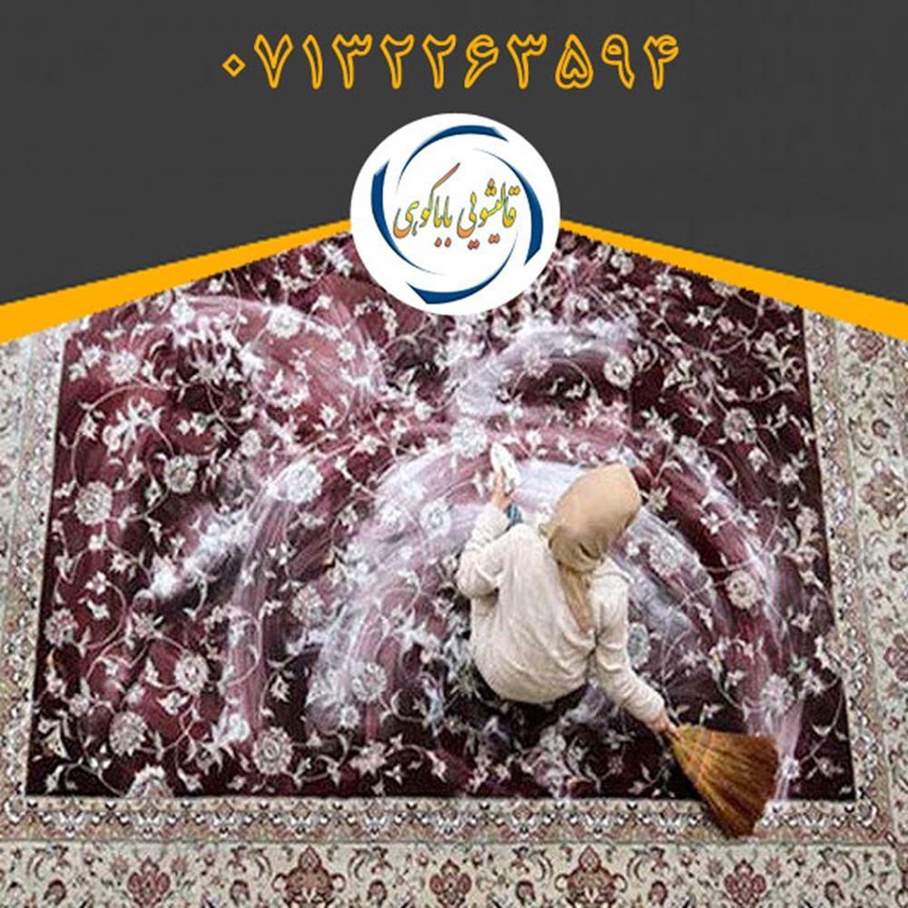 قالی شویی خوب در شیراز