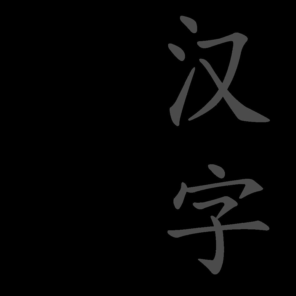 شکل ۸: سمت چپ، الفبای چینی سنتی Traditional و سمت راست، الفبای چینی ساده شده Simpilified