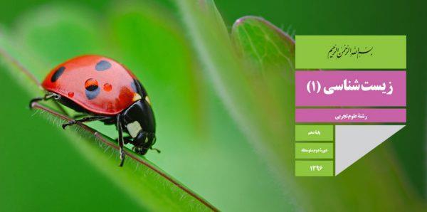 آموزش زیست شناسی زیست پایه دهم تجربی