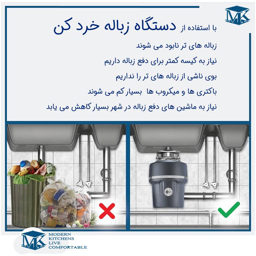 زباله محو کن به شما پاکیزگی را هدیه می دهد