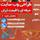 پروفایل رضا هاشمی