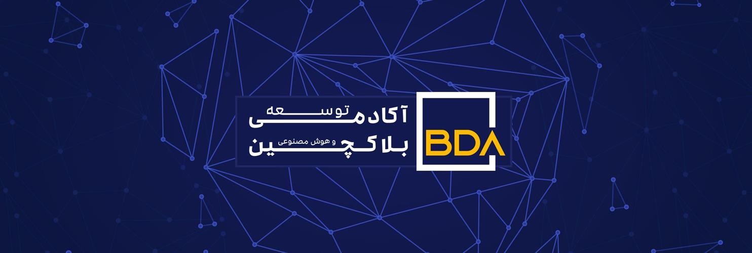 Cover of آکادمی توسعه بلاکچین و هوش مصنوعی