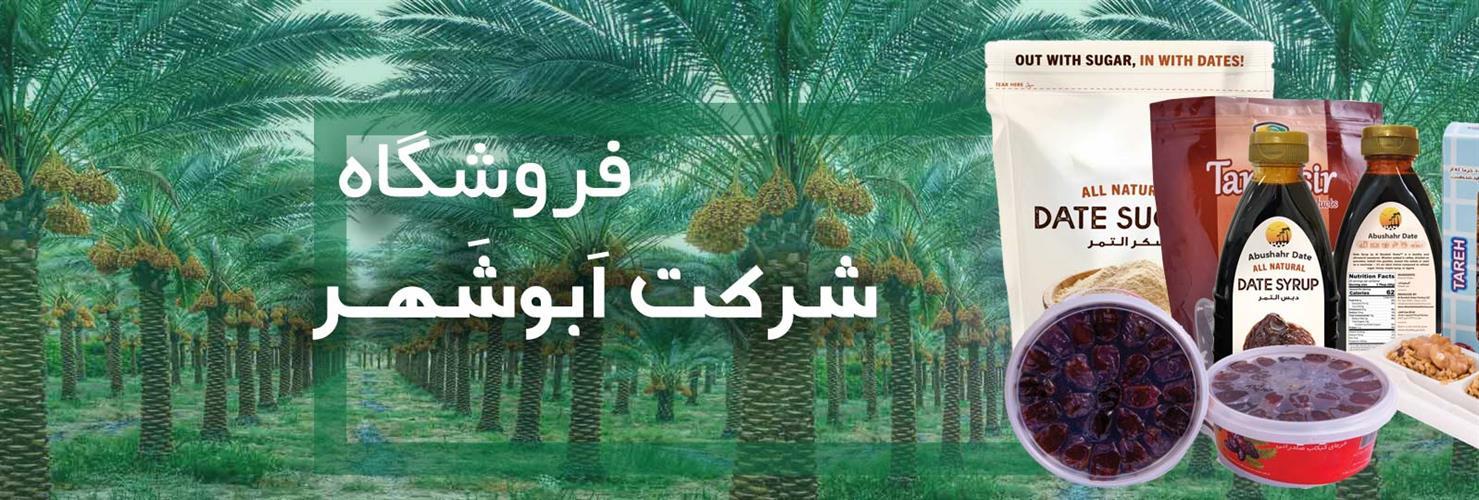 Cover of فروشگاه ابوشهر